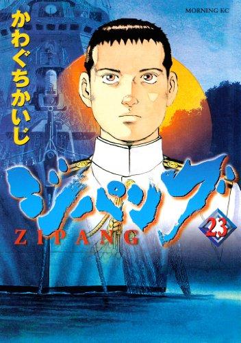 ジパング(23) (モーニングコミックス)