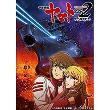 宇宙戦艦ヤマト2202 愛の戦士たち 第三章(セル版)