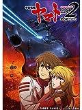 宇宙戦艦ヤマト2202 愛の戦士たち 第三章(レンタル版)