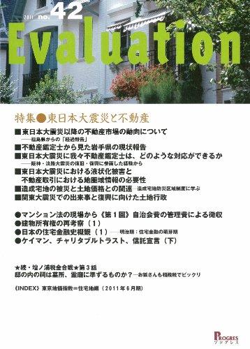 Evaluation no.42 特集 東日本大震災と不動産