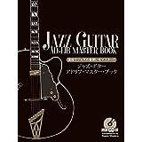 ジャズ・ギター・アドリブ・マスター・ブック