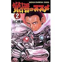 覚悟のススメ(2) (少年チャンピオン・コミックス)