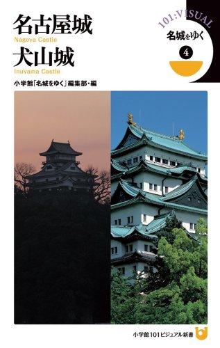 名城をゆく 4 名古屋城 ・犬山城 (小学館101ビジュアル新書)