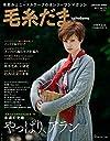 毛糸だま 2017年 秋号 No.175 (Let's knit series)