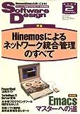 Software Design (ソフトウエア デザイン) 2008年 02月号 [雑誌]