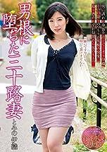 男根に堕ちた三十路妻 とみの伊織 【001_NACR-089】 [DVD]