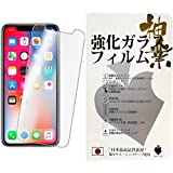 iPhone X ガラスフィルム 液晶保護フィルム フィルム 0.33mm 3D Touch対応 / 硬度9H / 気泡防止