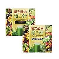 【2個】陽光酵素青汁乳酸菌入り 3gX30包