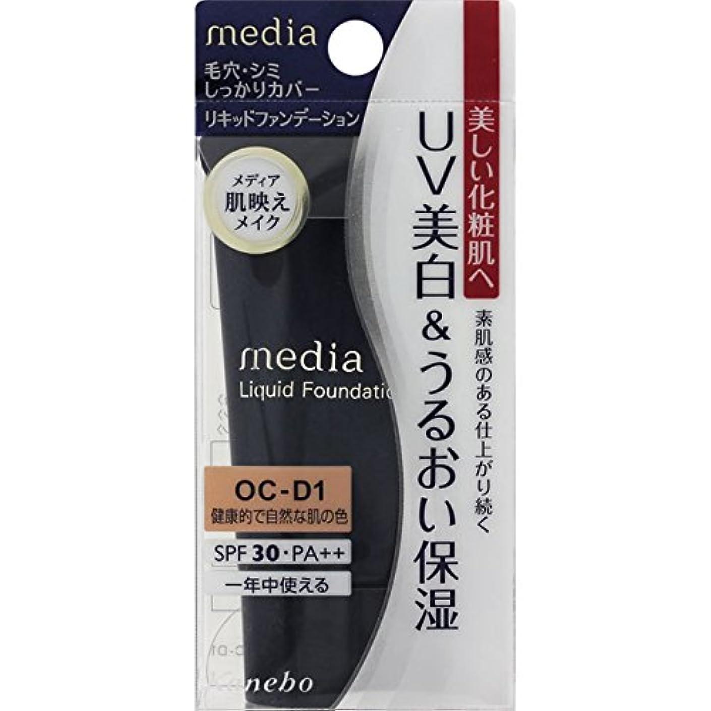 オーブン君主制ガスカネボウ メディア(media)リキッドファンデーションUV カラー:OC-D1
