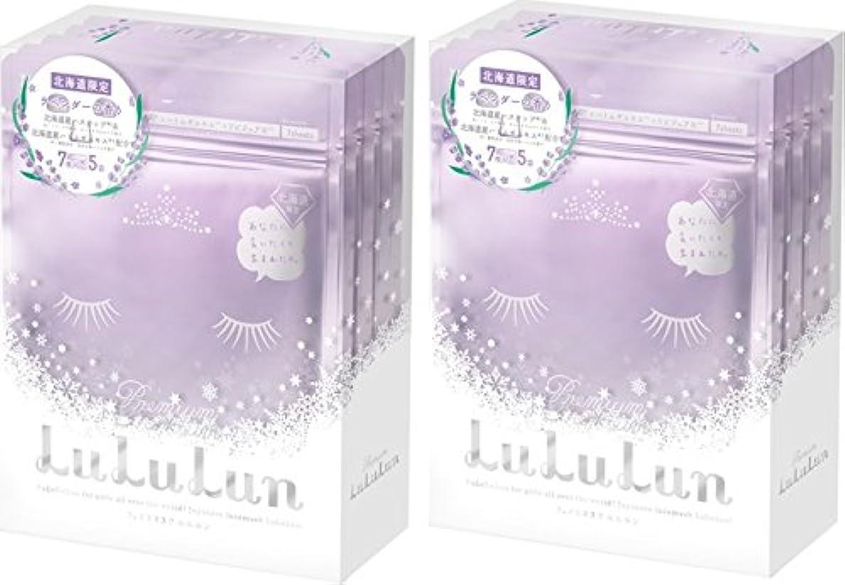 リズミカルな貪欲暖かさ【2個セット】北海道の プレミアムルルルン ラベンダーの香り