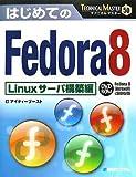 TECHNICAL MASTERはじめてのFedora8Linuxサーバ構築編