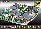 日本100名城クイズ・二条城