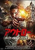 アウトロー 咆哮[DVD]