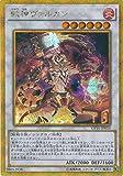 遊戯王カード GP16-JP010 獣神ヴァルカン(ゴールドシークレットレア)遊戯王アーク・ファイブ [GOLD PACK 2016]