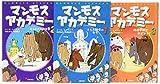 マンモスアカデミー(全3巻セット)