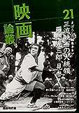 映画論叢 21 松林宗恵・左幸子・青山通春・三輪彰・羅門光三郎