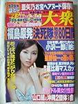週刊大衆 2011年 06月 13日号 [雑誌]