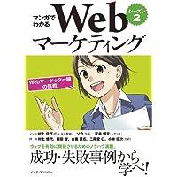 マンガでわかるWebマーケティング シーズン2