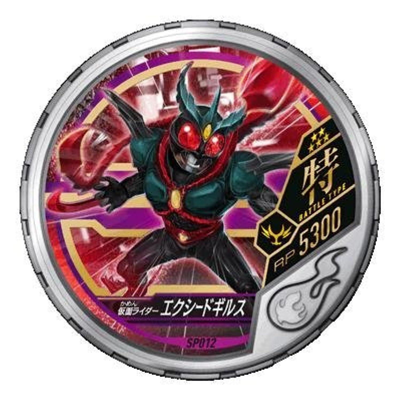 仮面ライダー ブットバソウル/DIS-SP012 仮面ライダーエクシードギルス R5