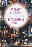 歌舞伎町ラブホテル 夜間清掃員は見た! (宝島SUGOI文庫)