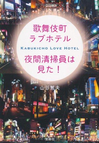 歌舞伎町ラブホテル 夜間清掃員は見た! (宝島SUGOI文庫)の詳細を見る