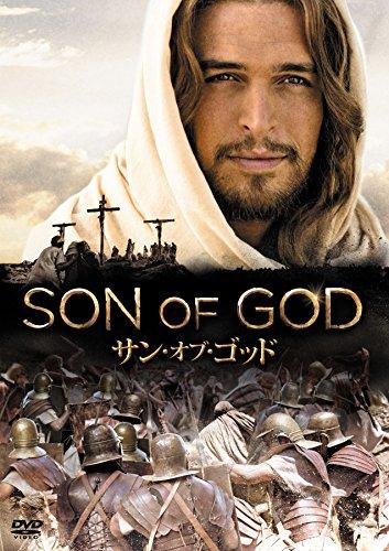 サン・オブ・ゴッド [DVD]