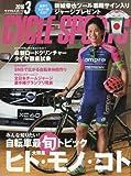 八重洲出版 その他 サイクルスポーツ 2016年 03 月号 [雑誌]の画像