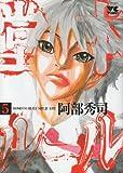 堂本ルール 5 (ヤングチャンピオンコミックス)