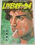 LIVE! オデッセイ VOL.1