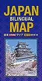 (改訂第3版) 日本 日英併記マップ - Japan Bilingual Map : 3rd Edition