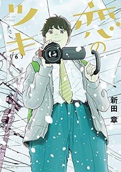 [新田章]の恋のツキ(6) (モーニングコミックス)