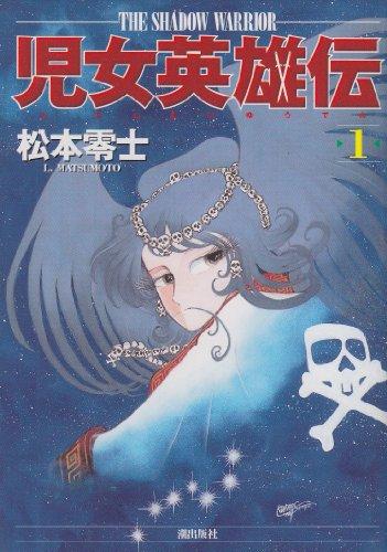 児女英雄伝 1 (希望コミックス)