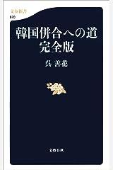 韓国併合への道 完全版 (文春新書 870) Kindle版