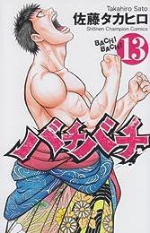 バチバチ 13 (少年チャンピオン・コミックス)
