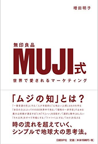 『MUJI式 世界で愛されるマーケティング』時代や文化を超える、暮らしの普遍性とは何か?