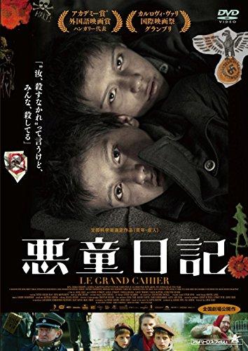 悪童日記 [DVD]の詳細を見る