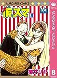 仮スマ 8 (マーガレットコミックスDIGITAL)