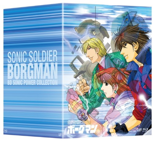 超音戦士ボーグマン BD SONIC POWER COLLECTION [Blu-ray]