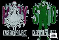 メカクシ団キャラクター クリアファイル A5 マリー/セト セット