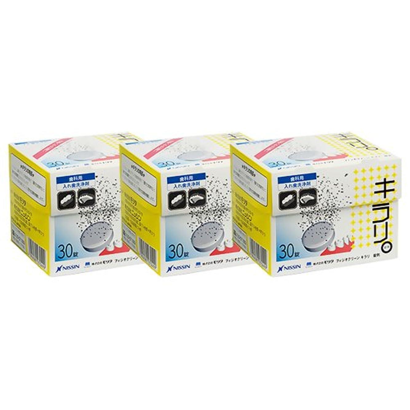 ペリスコープ主要な急速なフィジオクリーン キラリ錠剤 30錠入 (3箱)