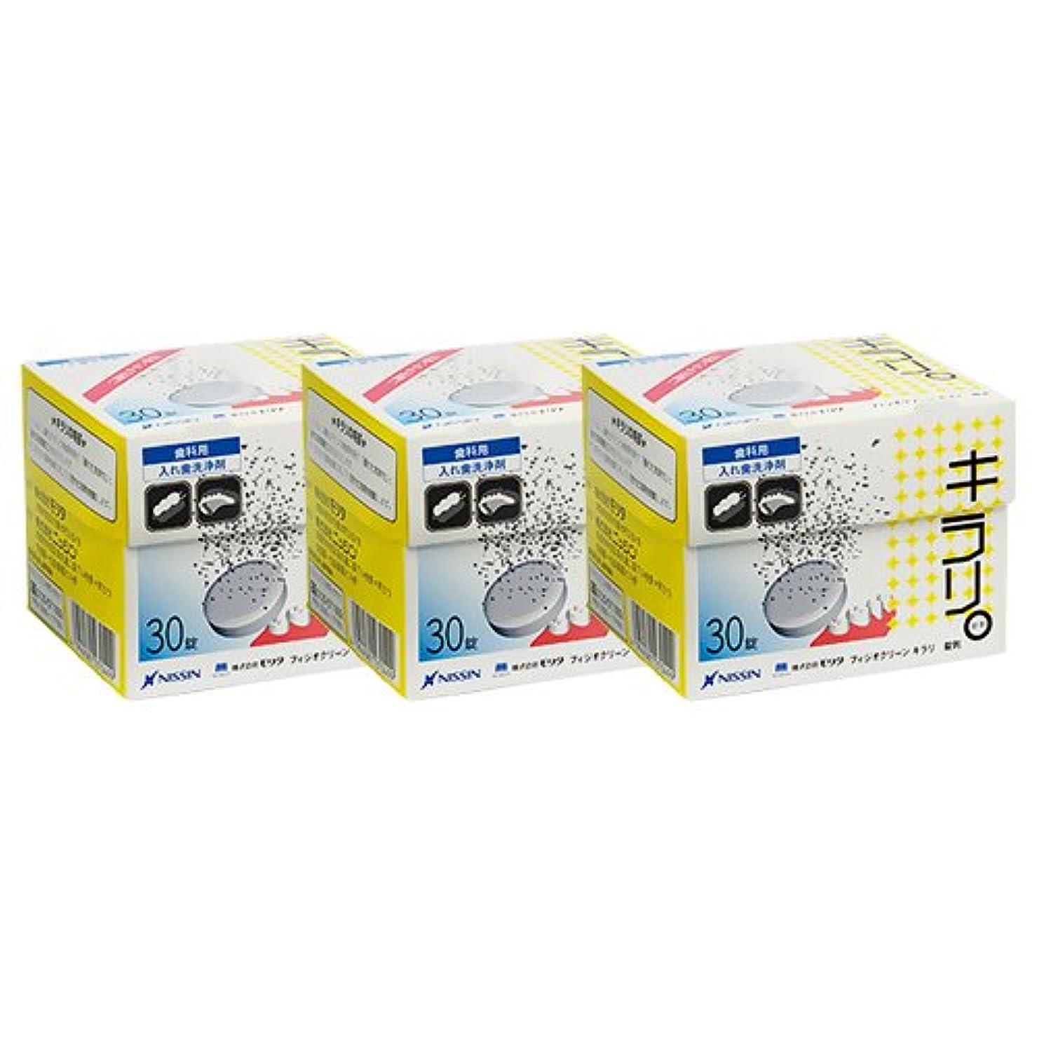 摂動発行する動くニッシン フィジオクリーン キラリ錠剤 30錠入×3箱