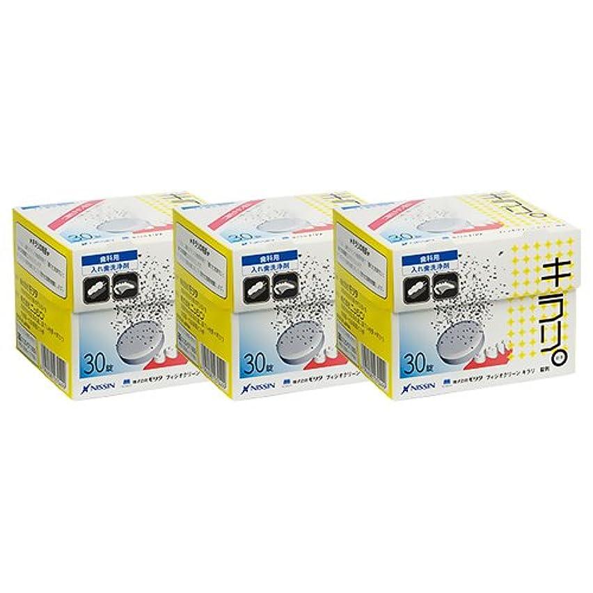 より平らなわな偶然のフィジオクリーン キラリ錠剤 30錠入 (3箱)