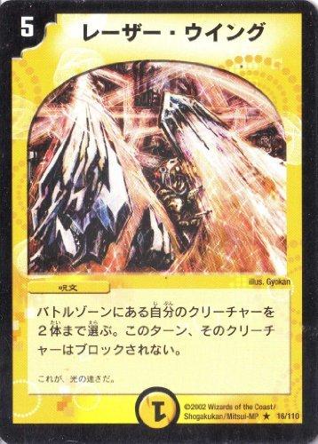 デュエルマスターズ 《レーザー・ウイング》 DM01-016-R  【呪文】