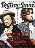 Rolling Stone (ローリング・ストーン) 日本版 2013年 05月号 [雑誌] 画像