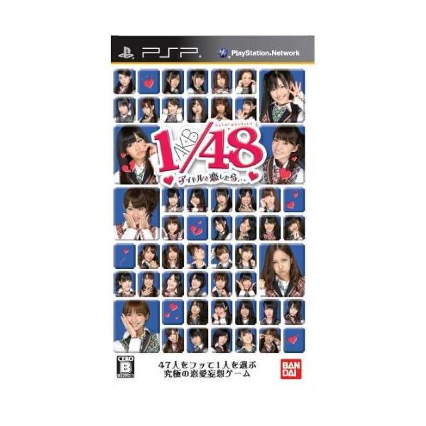 AKB1/48 アイドルと恋したら… 通常版 -...の商品画像
