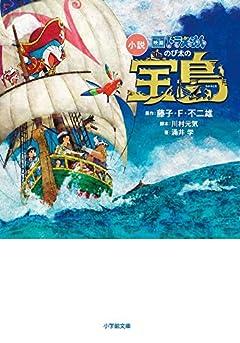 小説 映画ドラえもん のび太の宝島 (小学館文庫 ふ 20-2)