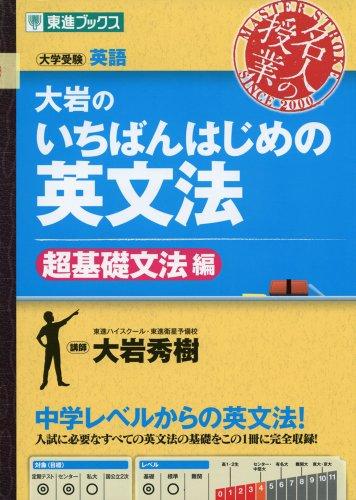 大岩のいちばんはじめの英文法【超基礎文法編】 (名人の授業)