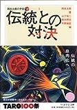 伝統との対決 岡本太郎の宇宙 3 (全5巻) (ちくま学芸文庫)