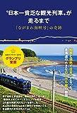 �日本一貧乏な観光列車�が走るまで ながまれ海峡号の奇跡