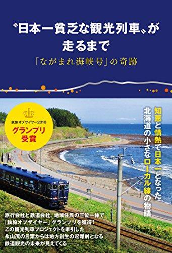 〝日本一貧乏な観光列車〟が走るまで ながまれ海峡号の奇跡